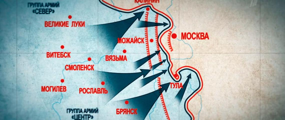 Битва за Москву в «Доброе утро»