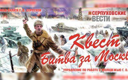 Квест «Битва за Москву»