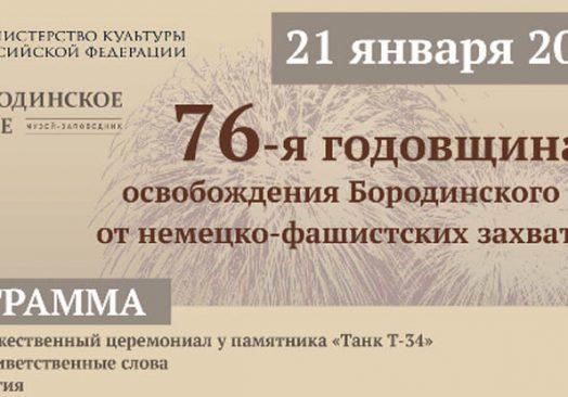 Годовщина освобождения Бородинского поля