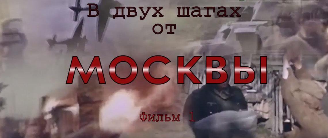 Видеопроект «В двух шагах от Москвы»