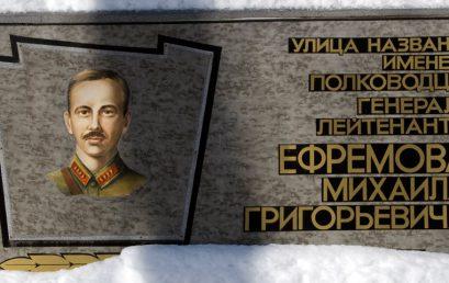 РВИО планирует установить в Хамовниках бюст генерала Ефремова