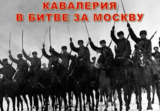 Кавалерия в Битве за Москву