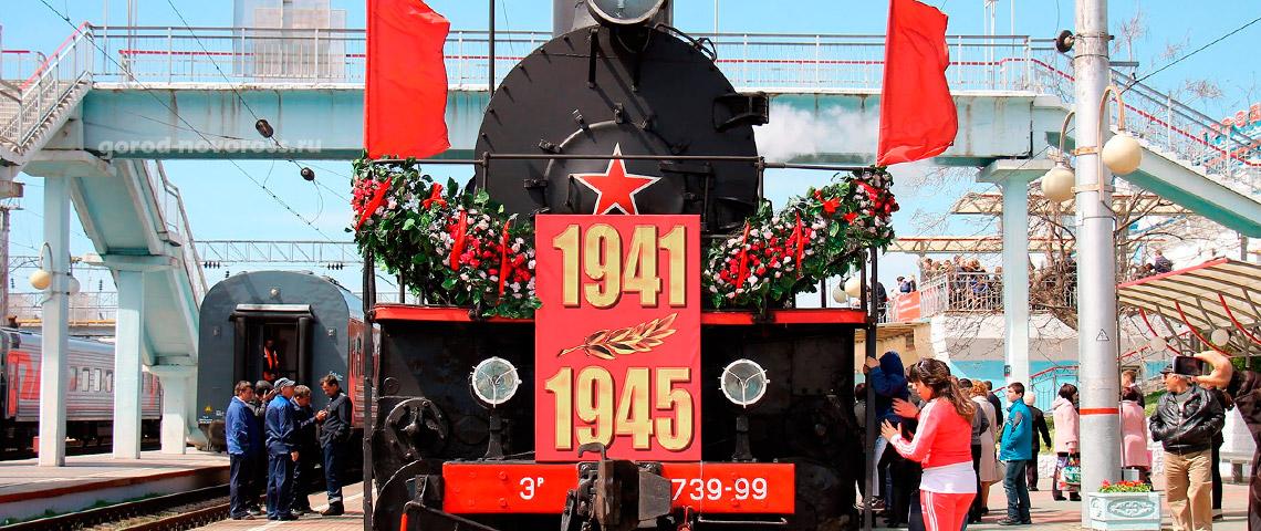 «Поезд Победы» по памятным местам битвы за Москву