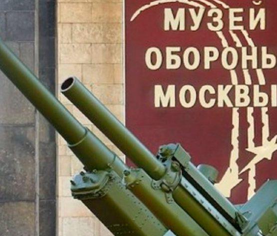 В музее обороны Москвы планируют проводить «День дарителя»