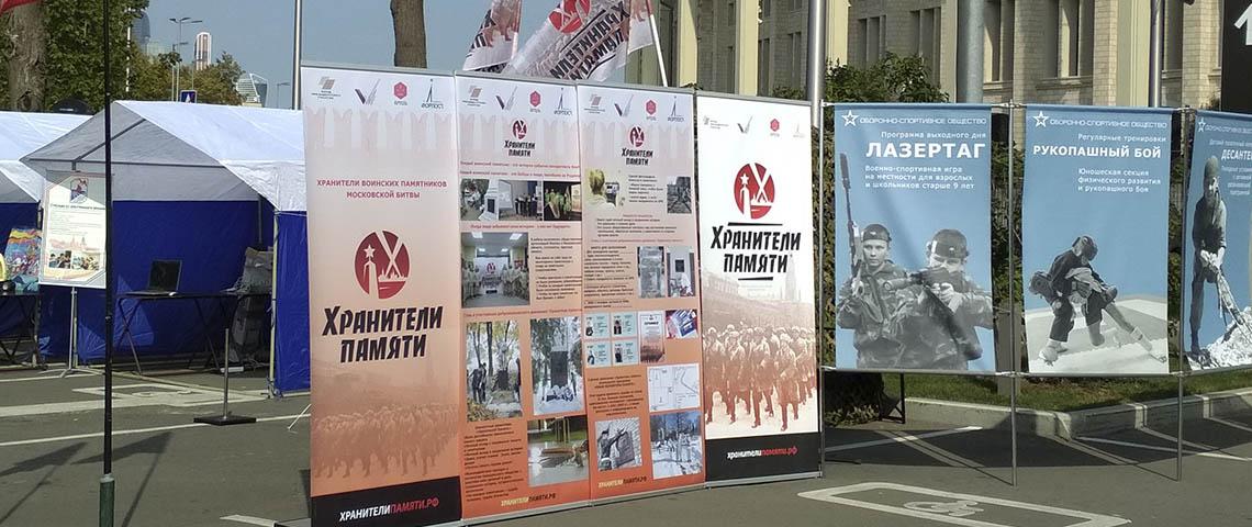 «Хранители Памяти» на военно-патриотической площадке