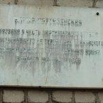 Улица в честь партизанского отряда